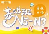 暑假日语N5-N3基础班