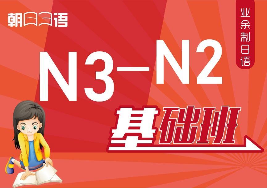 业余制N3-N2基础班