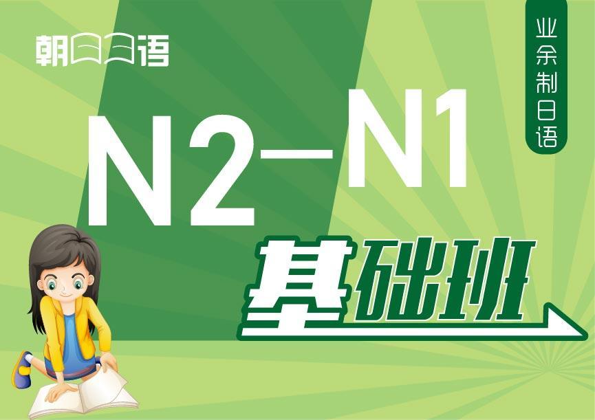 业余制N2-N1基础班