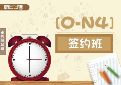全日制日语0-N4签约班