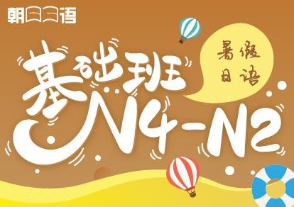 暑假基础班n4-n2-01.jpg