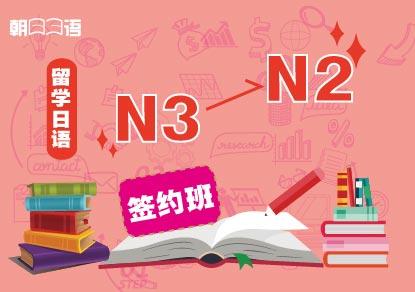 n3-n2留学签约班-01.jpg