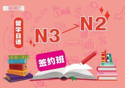 留学日语N3-N2签约班