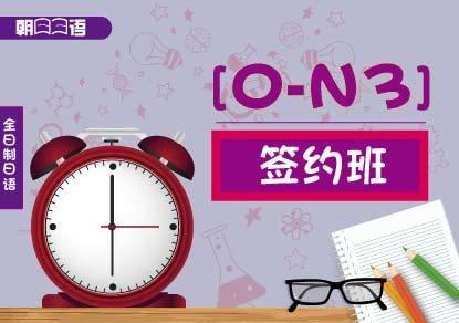 全日制日语0-N3签约班