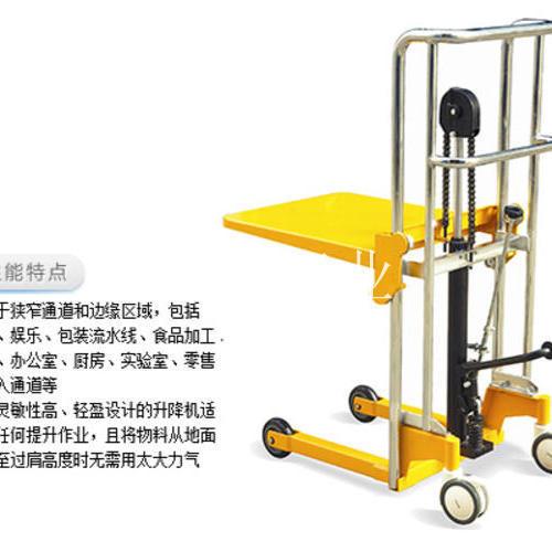 脚踏式平板堆高车