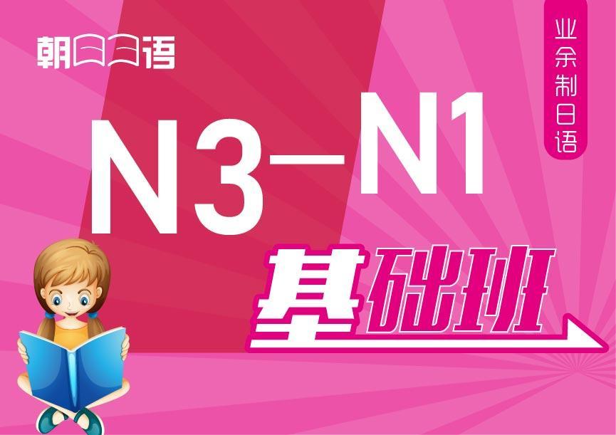 业余制N3-N1基础班