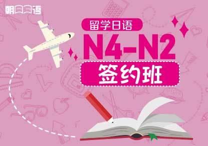 留学日语N4-N2签约班