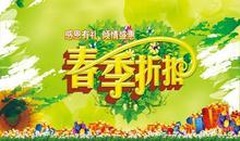 春季优惠促销(二)