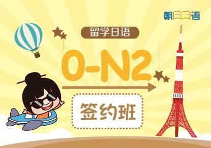 留学日语0-N2签约班