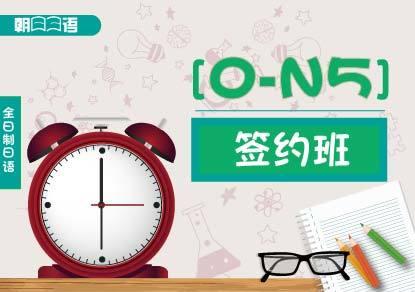 全日制日语0-N5签约班