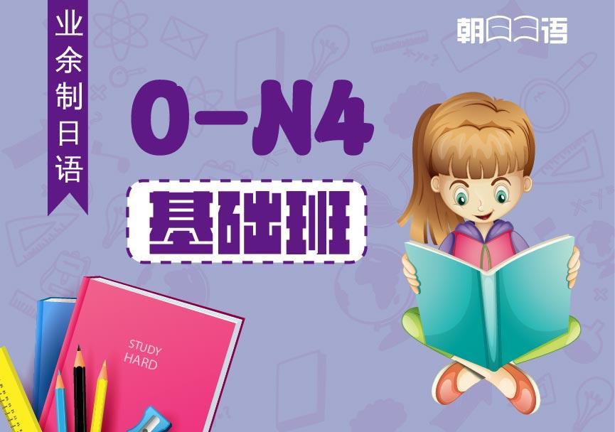 业余制日语0-N4基础班