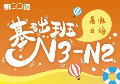 暑假日语N3-N2基础班