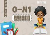 业余制日语0-N1基础班