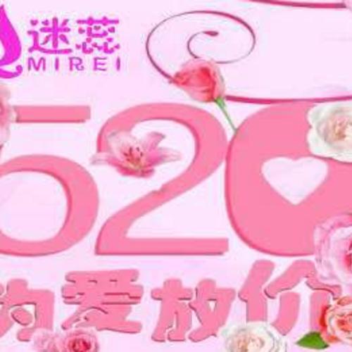 520 ''为了爱''迷蕊大型活动
