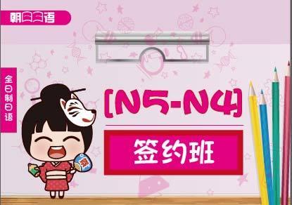 全日制日语N5-N4签约班