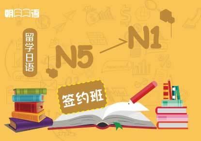 留学日语N5-N1签约班
