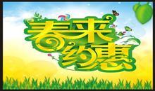 春来约惠(一)