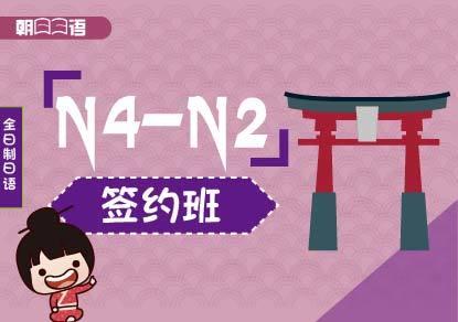 全日制日语N4-N2签约班