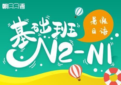 暑假日语N2-N1基础班