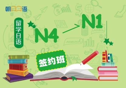 留学日语N4-N1签约班