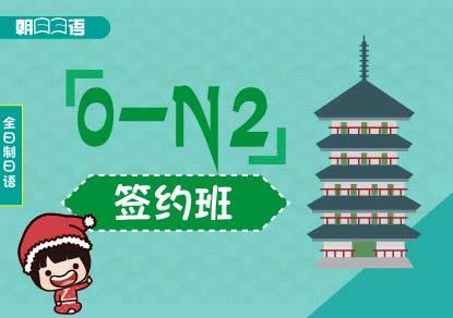 全日制0-n2留学签约保过班-01.jpg