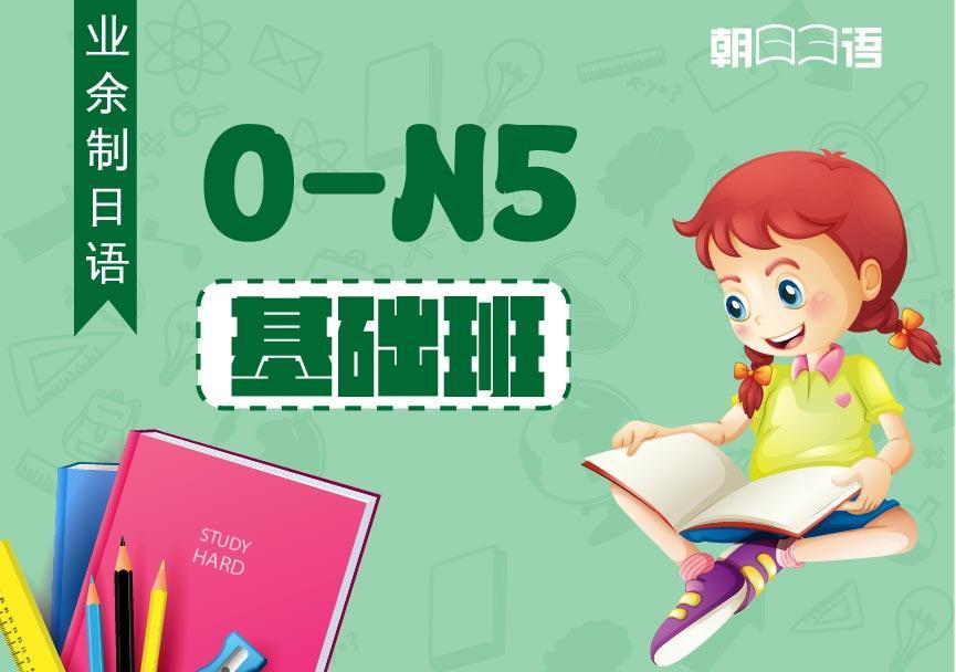 业余制日语0-N5基础班