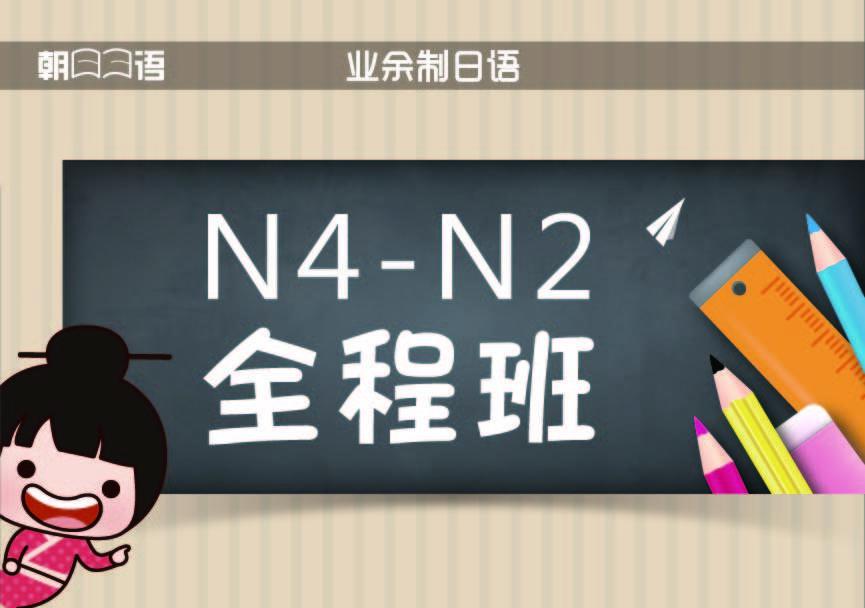 业余制日语N4-N2全程班