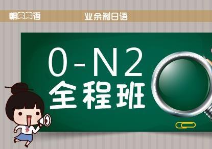 业余制日语0-N2全程班