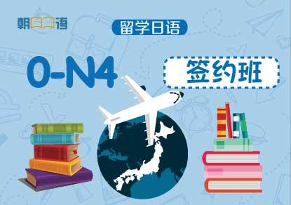 0-n4留学签约班-01.jpg