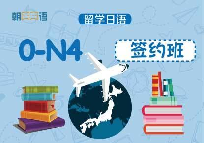 留学日语0-N4签约班