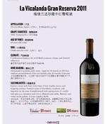维佳兰达珍藏陈酿干红葡萄酒