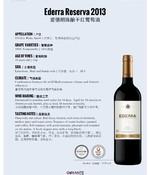 爱德朗陈酿干红葡萄酒