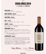 三千阿诺干红葡萄酒