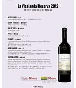 维佳兰达陈酿干红葡萄酒