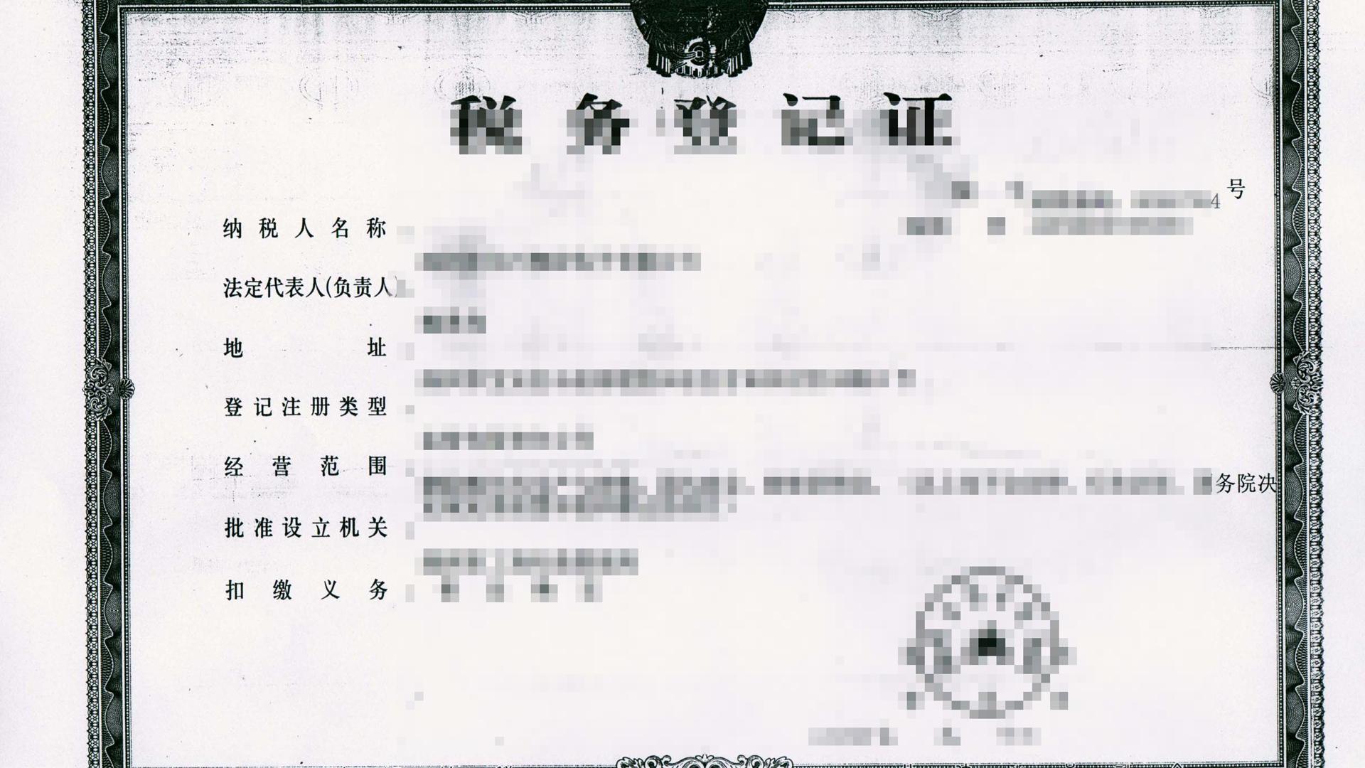 税务登记证.png