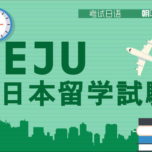 EJU(日本留学试验)冲刺班