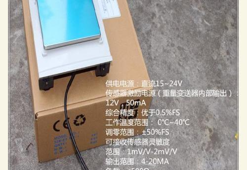 电子天平4-20MA模拟量