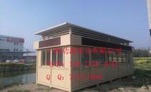 苏州大型钢结构保安值班岗亭