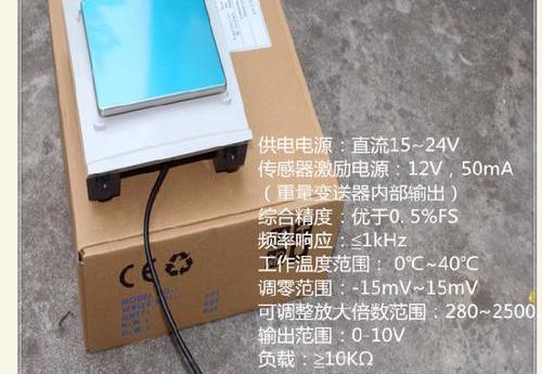 电子天平0-10V信号输出