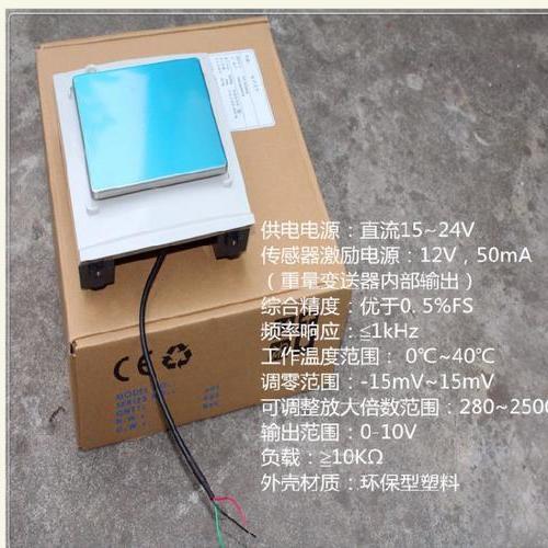 0-10V信号输出电子天平