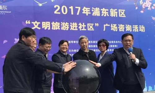 春风送暖·阳光长泰——2017文明旅游进社区·长泰专场成功举办!