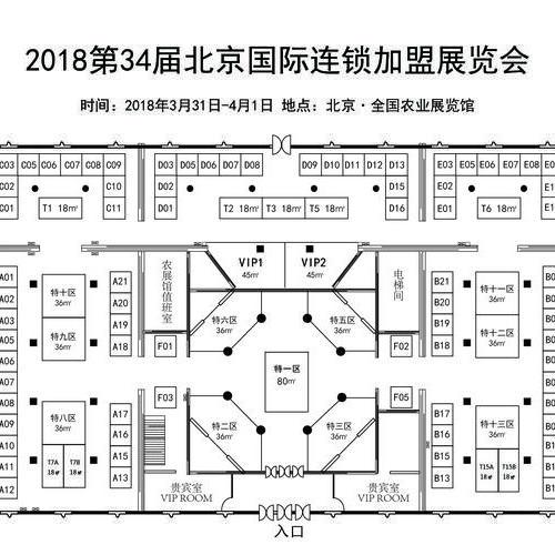 展会倒计时:距2018北京国际连锁加盟展览会开幕还有1天!