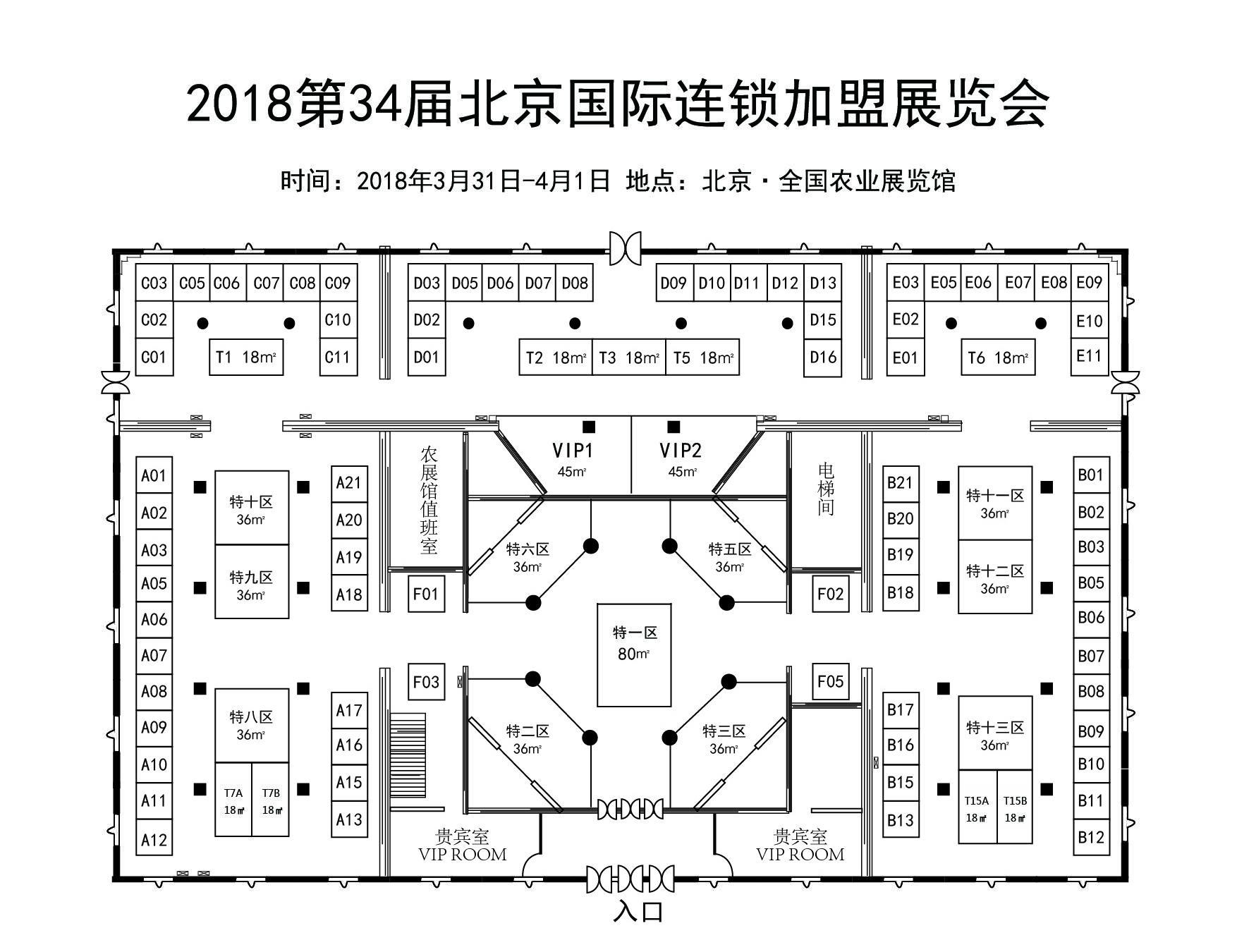 2018年连锁加盟展-1号馆.jpg