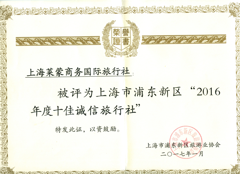 2016年度十佳诚信旅行社.jpg