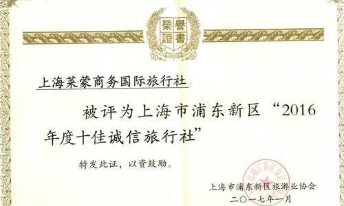 """莱蒙国际连续蝉联""""十佳诚信旅行社"""""""