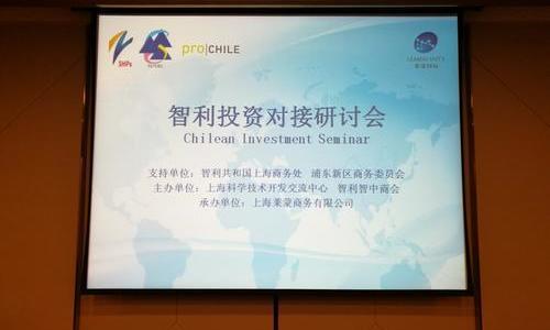 智利旅游、科技投资研讨会举行
