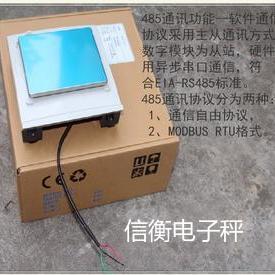 485通記功能電子天平