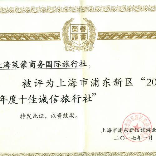2013-2016年度上海市浦东新区