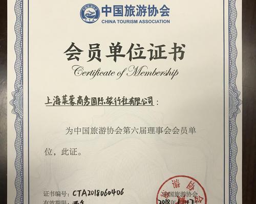 中国旅游协会