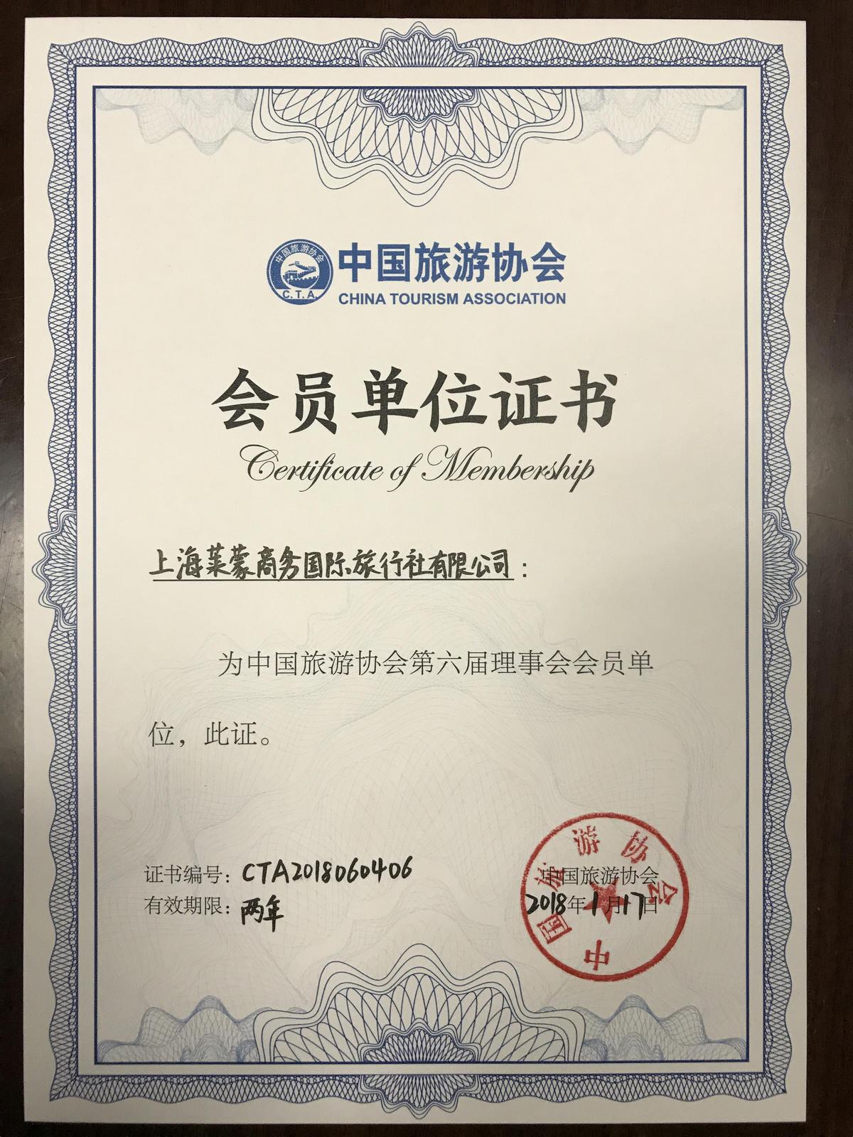 中国旅游协会第六届理事会会员单位.jpg